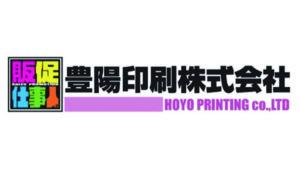 豊陽印刷株式会社のロゴ